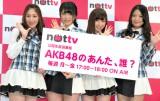 (写真左から)中塚智実、横山由依、片山陽加、北原里英 (C)ORICON DD inc.
