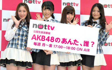 『NOTTV』開局記念セレモニーに出席したAKB48(写真左から)中塚智実、横山由依、片山陽加、北原里英 (C)ORICON DD inc.