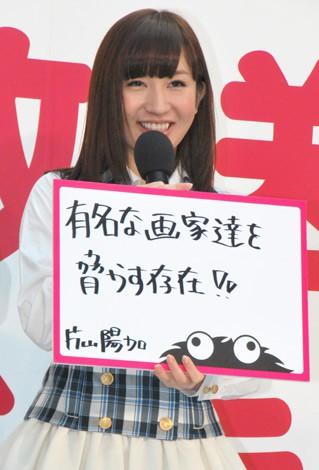 『NOTTV』開局記念セレモニーに出席したAKB48の片山陽加 (C)ORICON DD inc.