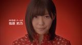 """『ワンダ モーニングショット』の新CMで""""新社会人""""へ向けエールを送るAKB48・指原莉乃"""