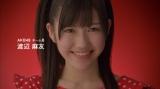 """『ワンダ モーニングショット』の新CMで""""新社会人""""へ向けエールを送るAKB48・渡辺麻友"""