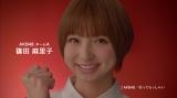 """『ワンダ モーニングショット』の新CMで""""新社会人""""へ向けエールを送るAKB48・篠田麻里子"""