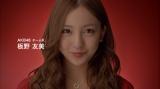 """『ワンダ モーニングショット』の新CMで""""新社会人""""へ向けエールを送るAKB48・板野友美"""