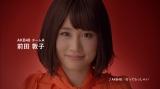 """『ワンダ モーニングショット』の新CMで""""新社会人""""へ向けエールを送るAKB48・前田敦子"""