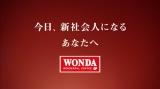 """AKB48が""""新社会人""""へ向けメッセージを送る『ワンダ モーニングショット』の新CMより"""