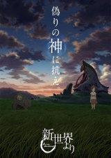『新世界より』ポスター  (C) 貴志祐介・講談社/「新世界より」製作委員会