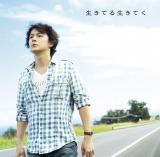 福山雅治の新曲「生きてる生きてく」が通算14作目の首位獲得