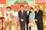 20年ぶりに特番として復活するTBS『クイズダービー2012』の収録に参加した(左から)茂木健一郎、ローラ、司会を務める上田晋也、東国原英夫、宮崎美子、ガッツ石松