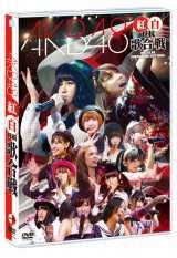 ライブDVD『AKB48 紅白対抗歌合戦』(3月28日発売)