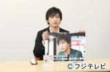 中村俊介出演30作目となる『浅見光彦シリーズ44 砂冥宮』は4月27日(金)午後9時よりフジテレビ系で放送