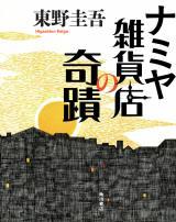 東野圭吾の最新作『ナミヤ雑貨店の奇蹟』