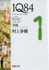文庫版『1Q84 BOOK1』前後編が1位2位独占