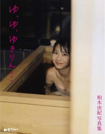 サムネイル AKB48柏木由紀の写真集『ゆ、ゆ、ゆきりん・・・』(4月19日発売/集英社)