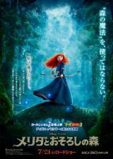 映画『メリダとおそろしの森』(7月21日公開)/2(C) DisneyPixar.All Rights Reserves.