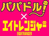 錦戸亮主演ドラマ『パパドル!』と映画『エイトレンジャー』がコラボ