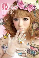 『姫(プリンセス)メイクBOOK』(マイナビ/4月11日発売)