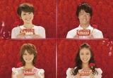 """新CMでお母さんへの""""感謝のキモチ""""を語る(左上から右回りに)長澤まさみ、石川遼選手、武井咲、佐々木希"""
