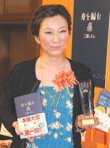 「2012年本屋大賞」の大賞を受賞した三浦しをんさん (C)ORICON DD inc.