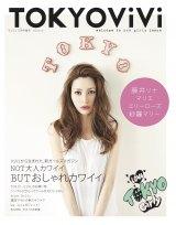 ViVi5月号増刊『TOKYOViVi』