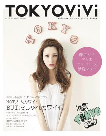 サムネイル ViVi5月号増刊『TOKYOViVi』