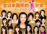 後藤久美子、米倉涼子、上戸彩ら豪華女優を輩出