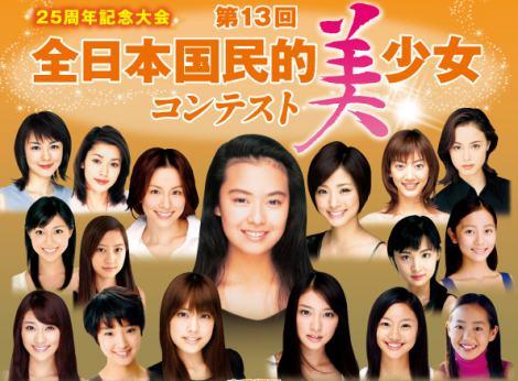 サムネイル 後藤久美子、米倉涼子、上戸彩ら豪華女優を輩出