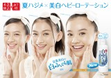 JKT48が日本で放送されるCMに初登場