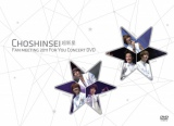 """超新星のライブDVD『Fan Meeting 2011 """"For You"""" Concert DVD』(4月11日発売)"""