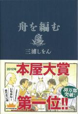 『2012年本屋大賞』を受賞した三浦しをん『舟を編む』(光文社)