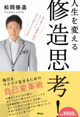 松岡修造の自己啓発書『人生を変える 修造思考!』(アスコム)
