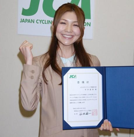初代『JCAサイクリング親善大使』に任命された宇井愛美 (C)ORICON DD inc.