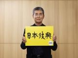 """『リゲイン』新CMで24年ぶりにテーマ曲が復活、渡哲也の""""勇気のしるし""""は「日本復興」"""