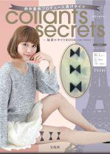 宝島社初のレッグウェアブランドより発売された『collants secrets 秘密のタイツBOOK』サイドリボン 840円(税込)