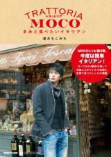 発売中のレシピ本第3弾『トラットリアMOCO きみと食べたいイタリアン』(マガジンハウス�