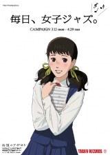 『坂道のアポロン』の登場人物・迎律子を『女子ジャズ部員』に迎え、タワーレコードがジャズキャンペーンを展開