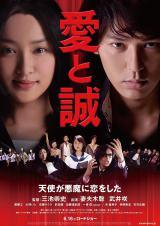 【ポスター】映画『愛と誠』