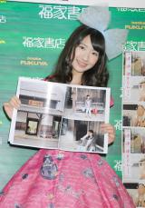 2nd写真集『ゆ、ゆ、ゆきりん…』発売記念イベントを行ったAKB48の柏木由紀 (C)ORICON DD inc.
