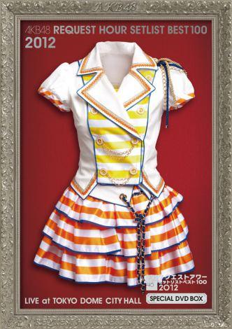 DVDBOX『AKB48 リクエストアワーセットリストベスト100 2012 初回生産限定盤スペシャルDVDBOX Everyday、カチューシャVer.』※デザイン・仕様は変更の可能性あり