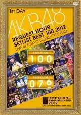 DVD『AKB48 リクエストアワーセットリストベスト100 2012 通常盤DVD 第1日目』※デザイン・仕様は変更の可能性あり