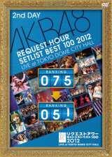 DVD『AKB48 リクエストアワーセットリストベスト100 2012 通常盤DVD 第2日目』※デザイン・仕様は変更の可能性あり