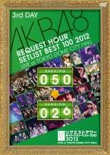 DVD『AKB48 リクエストアワーセットリストベスト100 2012 通常盤DVD 第3日目』※デザイン・仕様は変更の可能性あり
