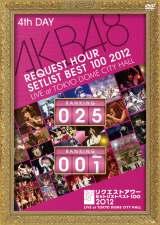 DVD『AKB48 リクエストアワーセットリストベスト100 2012 通常盤DVD 第4日目』※デザイン・仕様は変更の可能性あり