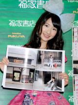 2nd写真集『ゆ、ゆ、ゆきりん…』発売記念イベントを行ったAKB48・柏木由紀 (C)ORICON DD inc.
