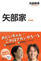 矢部美幸氏の小説家デビュー作『矢部家』(光文社)