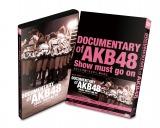 DVD『DOCUMENTARY of AKB48 Show must go on 少女たちは傷つきながら、夢を見る スペシャル・エディション』(C)2012「DOCUMENTARY of AKB48」
