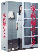 『家政婦のミタ』(DVD-BOX)