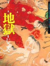 ロングセラーとなっている『絵本 地獄』(風濤社)