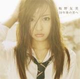AKB48板野友美のソロ第3弾「10年後の君へ」