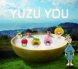 ゆず湯につかったゆずのベスト盤『YUZU YOU』