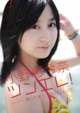 写真集『ツンエレ〜帰ってきたえれぴょん(18)〜』表紙